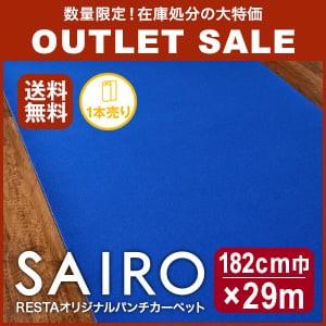 激安アウトレットパンチカーペット SAIRO 巾182cm×29m  ネイビーブルー