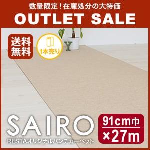 数量限定!激安アウトレットパンチカーペット SAIRO 91cm×27m【1本売り】 ベージュ