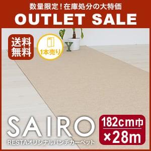 数量限定!激安アウトレットパンチカーペット SAIRO 182cm×28m【1本売り】 ベージュ