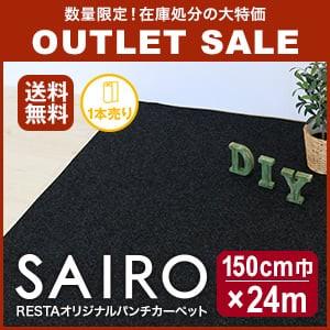 激安アウトレットパンチカーペット SAIRO 巾150cm×24m  チャコール