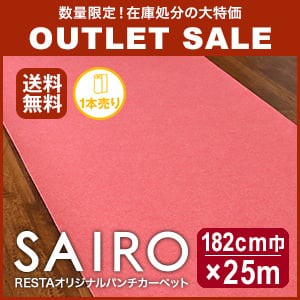 激安アウトレットパンチカーペット SAIRO 巾182cm×25m  ピンク