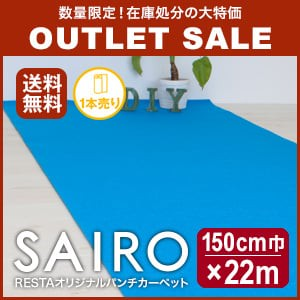 数量限定!激安アウトレットパンチカーペット SAIRO 150cm巾×22m 【1本売り】 ブルー