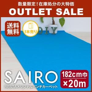 数量限定!激安アウトレットパンチカーペット SAIRO 182cm×20m【1本売り】 ブルー