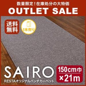 激安アウトレットパンチカーペット SAIRO 巾150cm×21m  ダークグレー