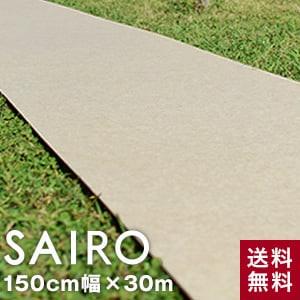 パンチカーペット SAIRO 150cm×30m (1本売り) ベージュ