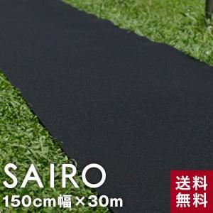 パンチカーペット SAIRO 150cm×30m (1本売り) ブラック
