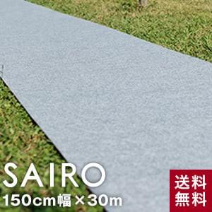 パンチカーペット SAIRO 150cm×30m (1本売り) グレー