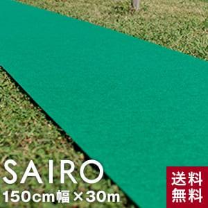 パンチカーペット SAIRO 150cm×30m (1本売り) グリーン