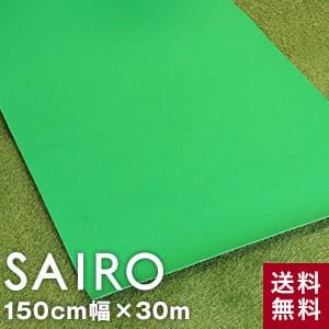 パンチカーペット SAIRO 150cm×30m (1本売り) ライトグリーン