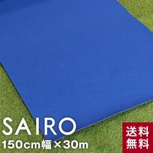 パンチカーペット SAIRO 150cm×30m (1本売り) ネイビーブルー