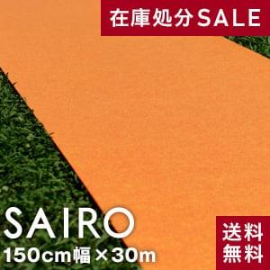 パンチカーペット SAIRO 150cm×30m (1本売り) オレンジ