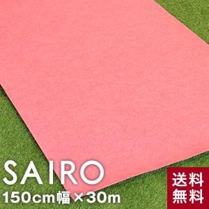 パンチカーペット SAIRO 150cm×30m (1本売り) ピンク
