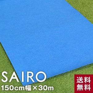 パンチカーペット SAIRO 150cm×30m (1本売り) ロイヤルブルー