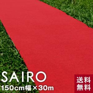 パンチカーペット SAIRO 150cm×30m (1本売り) スカーレット