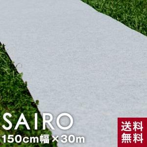 パンチカーペット SAIRO 150cm×30m (1本売り) ホワイトグレー