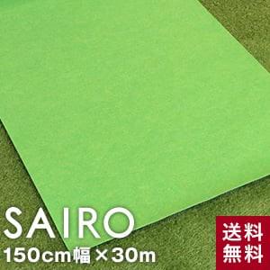 パンチカーペット SAIRO 150cm×30m (1本売り) イエローグリーン