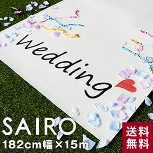 パンチカーペット SAIRO 182cm×15m (1本売り) ホワイト