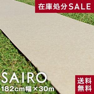 大幅値下げ!!パンチカーペットSAIRO 巾182cm×30m ベージュ