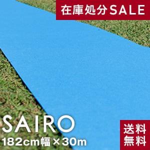 大幅値下げ!!パンチカーペットSAIRO 巾182cm×30m ブルー