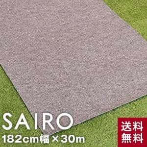 パンチカーペット SAIRO 182cm×30m (1本売り) ダークグレー