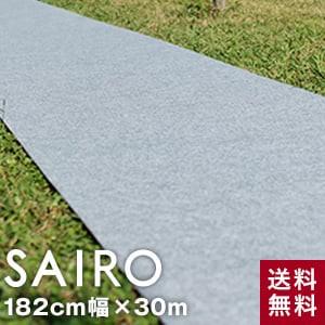パンチカーペット SAIRO 182cm×30m (1本売り) グレー