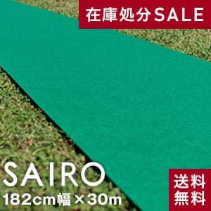大幅値下げ!!パンチカーペットSAIRO 巾182cm×30m グリーン