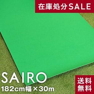 大幅値下げ!!パンチカーペットSAIRO 巾182cm×30m ライトグリーン