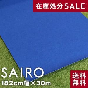 大幅値下げ!!パンチカーペットSAIRO 巾182cm×30m ネイビーブルー
