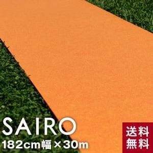 パンチカーペット SAIRO 182cm×30m (1本売り) オレンジ