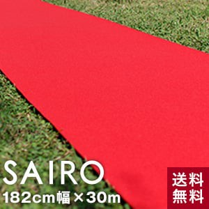 パンチカーペット SAIRO 182cm×30m (1本売り) レッド