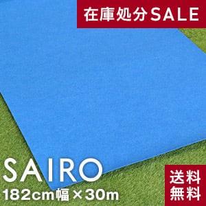 大幅値下げ!!パンチカーペットSAIRO 巾182cm×30m ロイヤルブルー