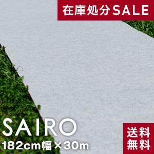 大幅値下げ!!パンチカーペットSAIRO 巾182cm×30m ホワイトグレー