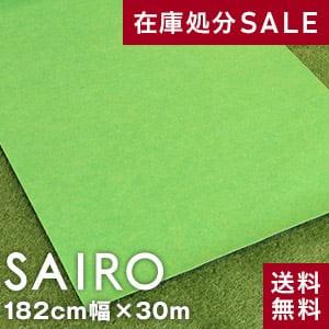 大幅値下げ!!パンチカーペットSAIRO 巾182cm×30m イエローグリーン