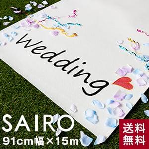 パンチカーペット SAIRO 91cm×15m (1本売り) ホワイト