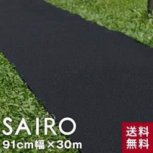 パンチカーペット SAIRO 91cm×30m (1本売り) ブラック