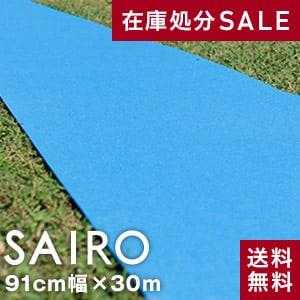 大幅値下げ!!パンチカーペットSAIRO 巾91cm×30m ブルー