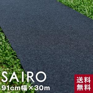 パンチカーペット SAIRO 91cm×30m (1本売り) チャコール