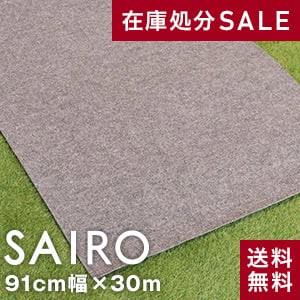 大幅値下げ!!パンチカーペットSAIRO 巾91cm×30m ダークグレー