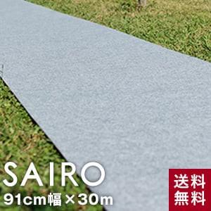 パンチカーペット SAIRO 91cm×30m (1本売り) グレー