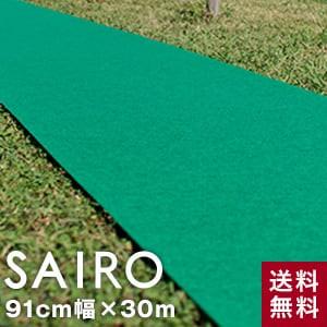 パンチカーペット SAIRO 91cm×30m (1本売り) グリーン