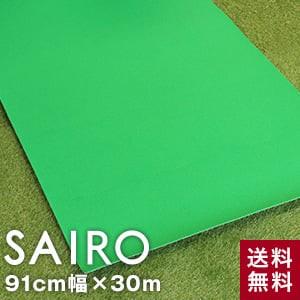 パンチカーペット SAIRO 91cm×30m (1本売り) ライトグリーン