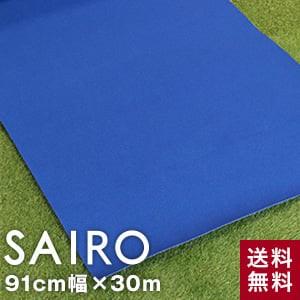 パンチカーペット SAIRO 91cm×30m (1本売り) ネイビーブルー