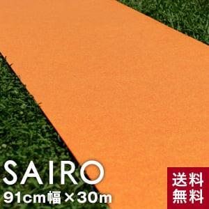 パンチカーペット SAIRO 91cm×30m (1本売り) オレンジ