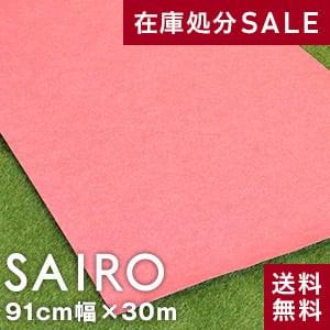 大幅値下げ!!パンチカーペットSAIRO 巾91cm×30m ピンク