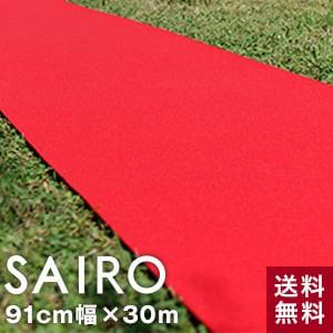 パンチカーペット SAIRO 91cm×30m (1本売り) レッド