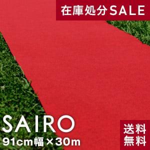 パンチカーペット SAIRO 91cm×30m (1本売り) スカーレット