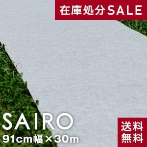 大幅値下げ!!パンチカーペットSAIRO 巾91cm×30m ホワイトグレー