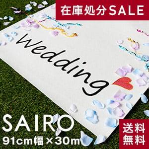 大幅値下げ!!パンチカーペットSAIRO 巾91cm×30m ホワイト