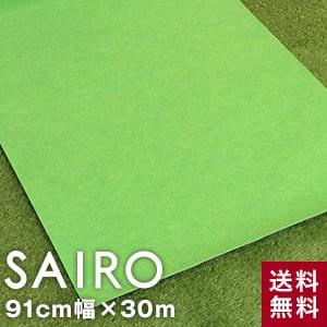 パンチカーペット SAIRO 91cm×30m (1本売り) イエローグリーン