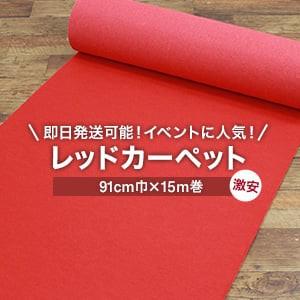 即日・翌日発送可能!床のDIY ゼットパンチ 91cm巾×15m巻【1本売】 エコタイプ 209(レッド)